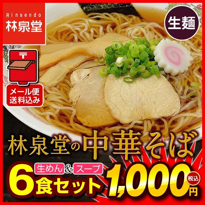 林泉堂の中華そば6食