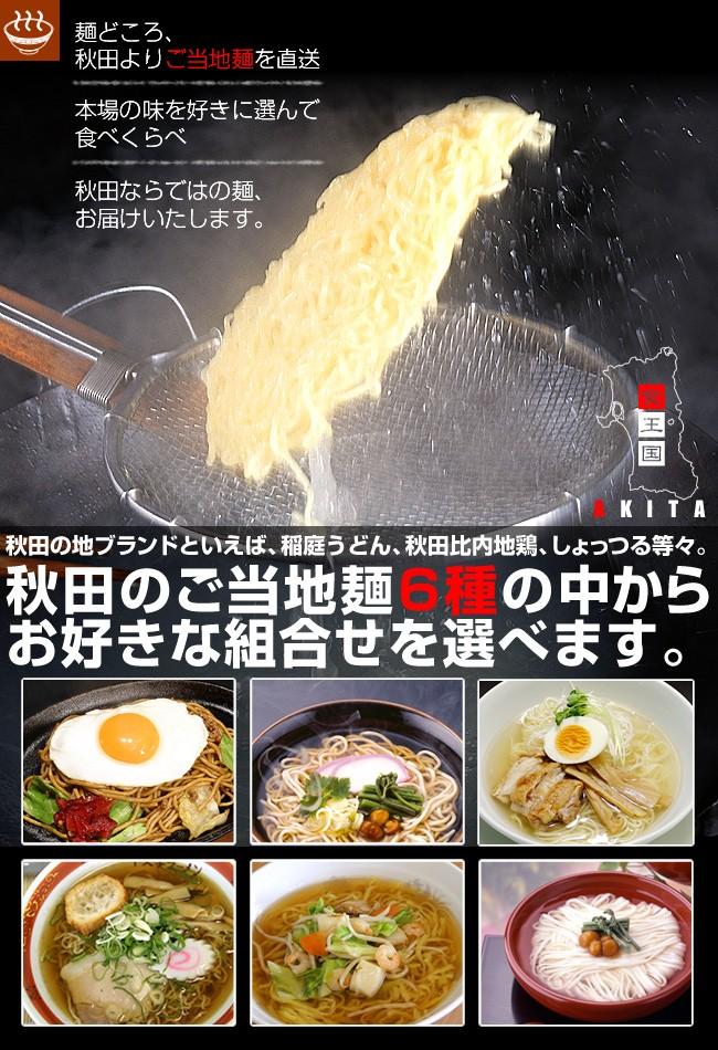 秋田ご当地麺から6種