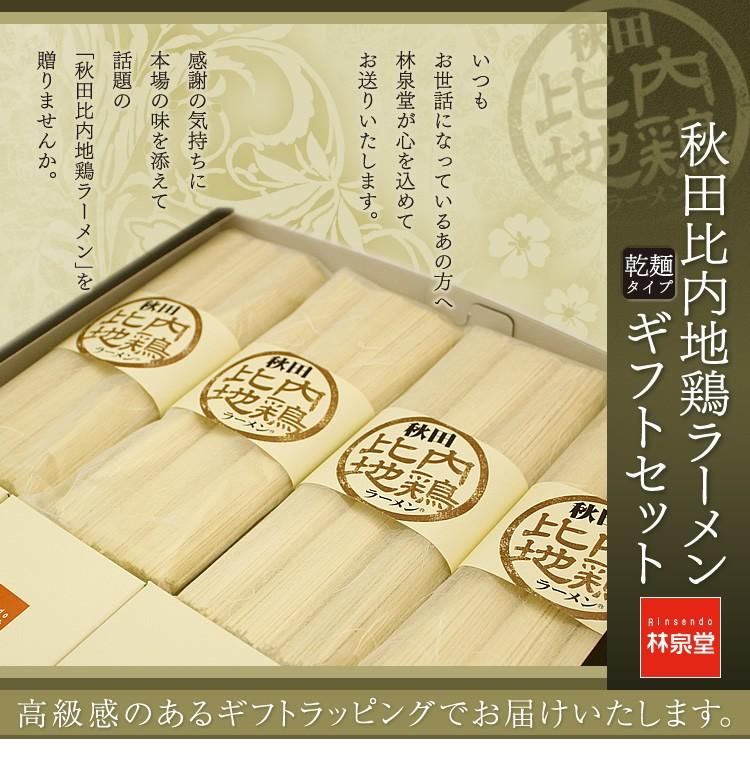 秋田比内地鶏ラーメンギフトセット