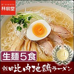 秋田比内地鶏ラーメン(生麺)5食