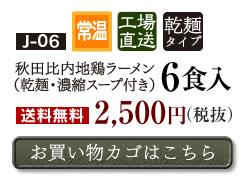 【送料無料】秋田比内地鶏ラーメン6食セット