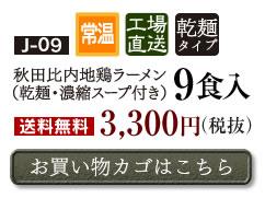 【送料無料】秋田比内地鶏ラーメン9食セット