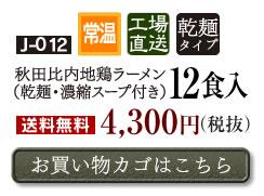 【送料無料】秋田比内地鶏ラーメン12食セット