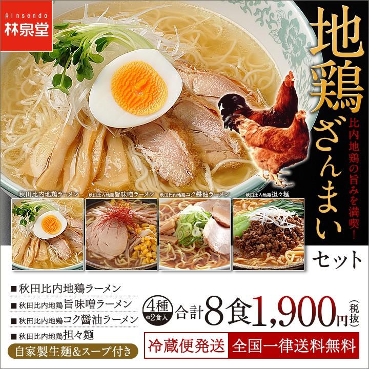 地鶏ざんまいセット 4種/各2食入り 合計8食