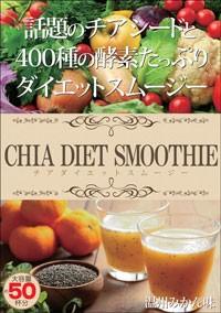 チアシードたっぷりで満腹&酵素が400種以上!チアシード+酵素配合 チアダイエットスムージー(約50杯分)温州みかん味