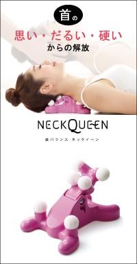 美バランス ネックイーン(首・肩・頭・押圧+牽引ストレッチ器具)