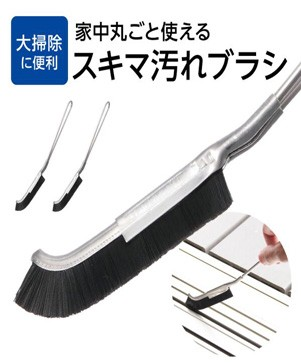 掃除しにくい部分を効率よくきれいにすることを目的に考え抜いた隙間お掃除ブラシ 大津式 お掃除ブラシ J