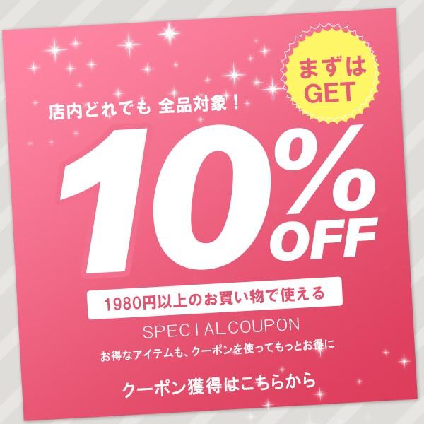 大感謝SALE!!1,980円以上10%OFF!全商品対象!
