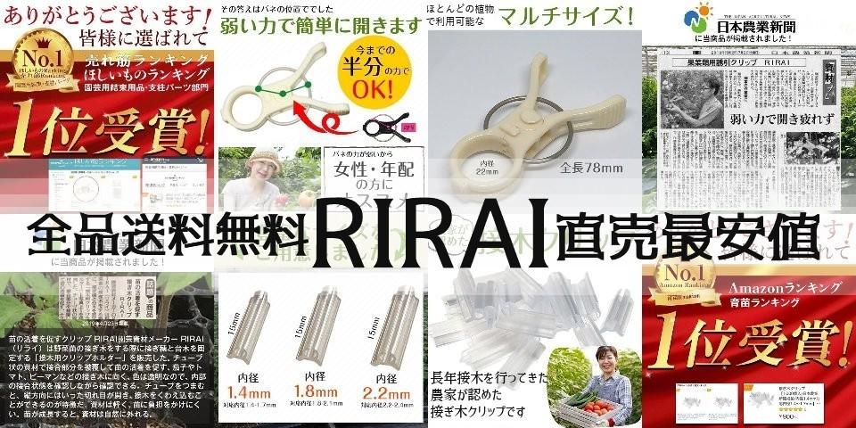 株式会社RIRAI