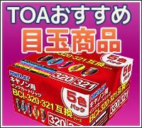 【TOAオススメ】目玉商品