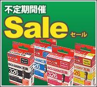 【不定期開催】SALE