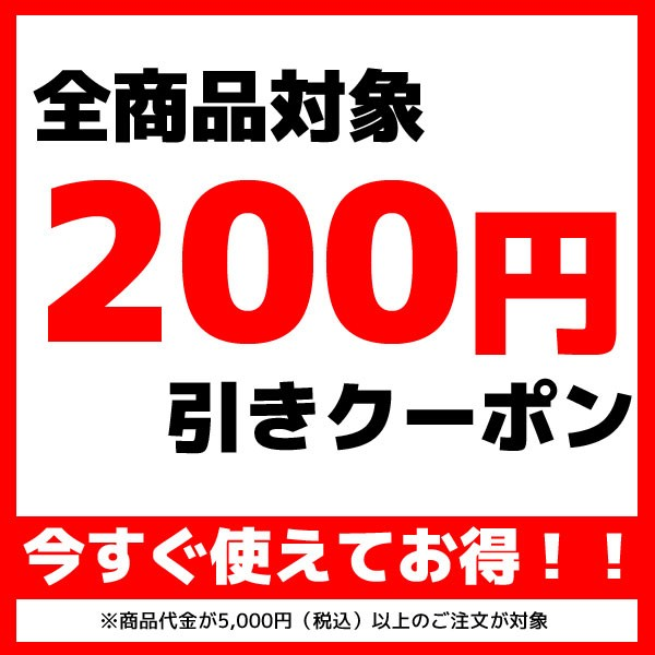 商品代金5000円以上で使える200円引きクーポン