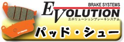 エボリューション ブレーキパッド&シュー