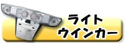 ライト/ウインカー