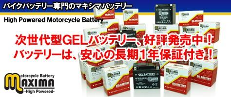 マキシマバッテリーは安心1年保証のバイク用バッテリー
