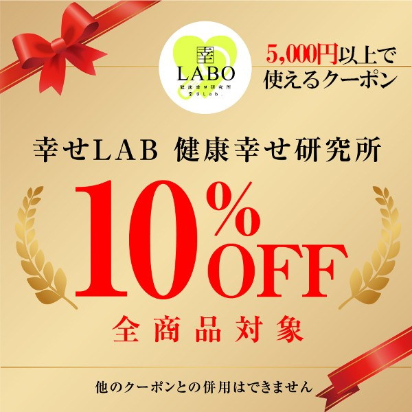 幸せLAB 5,000円以上購入で10%OFFクーポン!!!