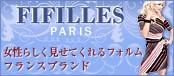 フランス FIFILLES