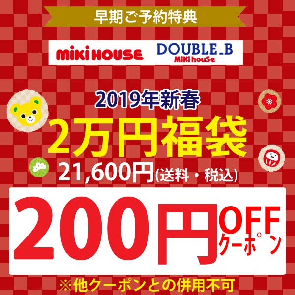 【リスヤ】ミキハウス2019年新春2万円福袋200円OFFクーポン〈ホットビスケッツ1万円も対象〉