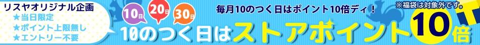 10のつく日キャンペーン