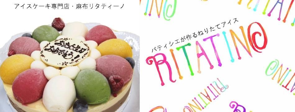 アイスケーキ専門店リタティーノ