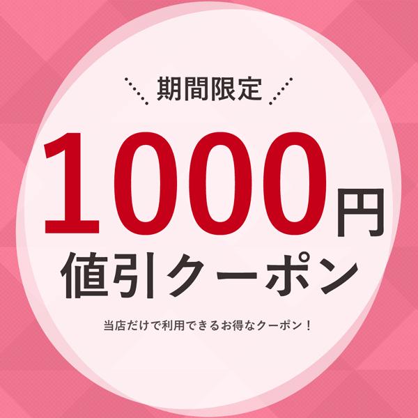 【5のつく日まで使える】1000円OFFクーポン!