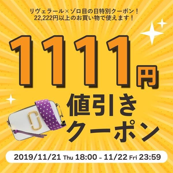★1111円OFFクーポン★※ゾロ目の日特別企画!※