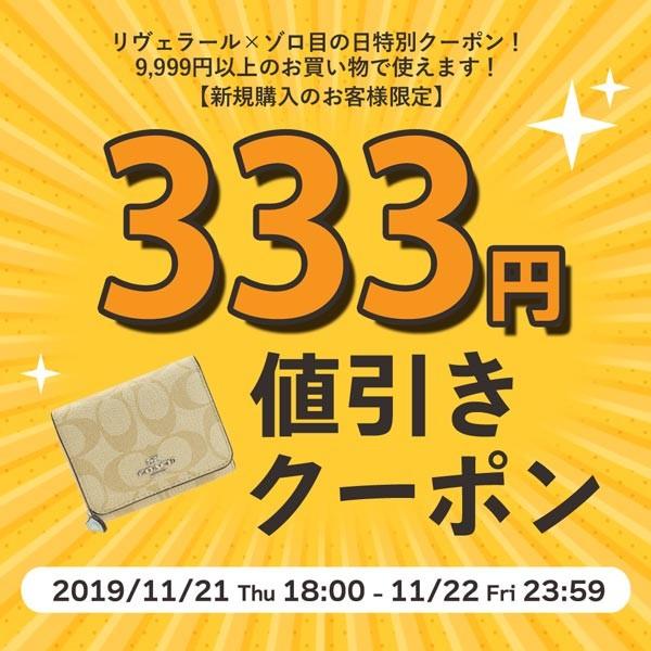★333円OFFクーポン★※ゾロ目の日特別企画!※
