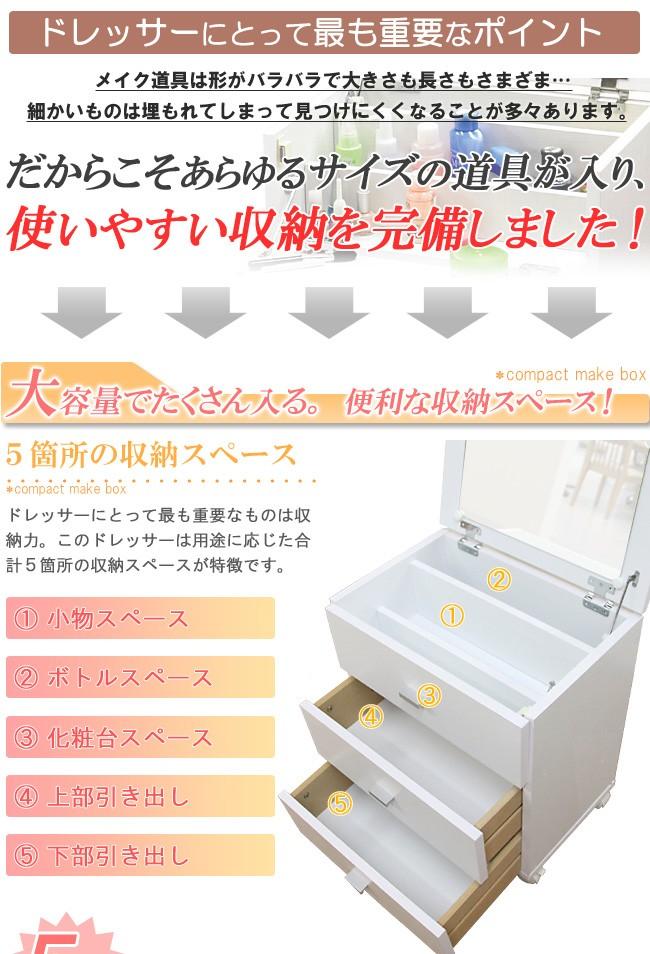 Yahoo!ショッピング ランキングNO1 ドレッサー メイクボックス 化粧箱 コスメボックス