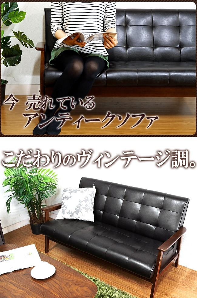 1万円台〜のソファ特集! レトロモダンソファ