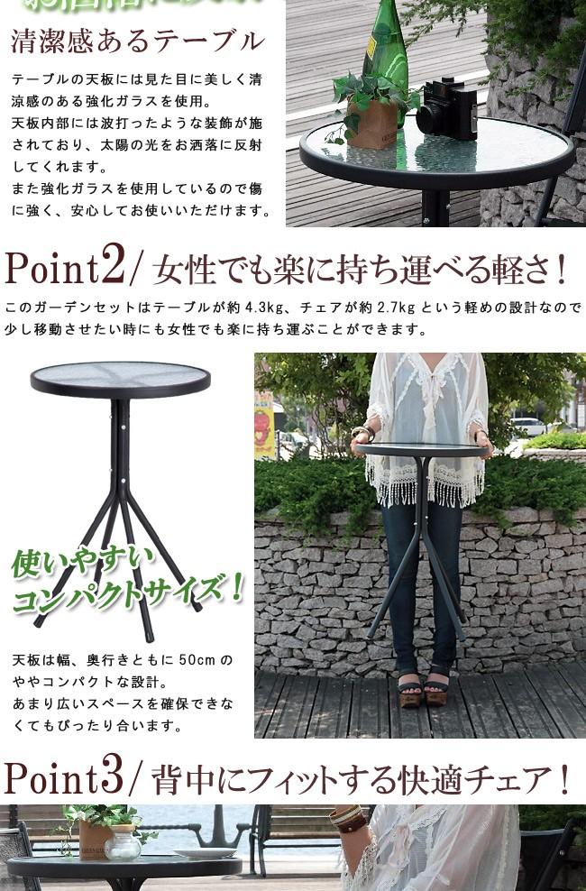 ガーデンファニチャー3点セット ガーデンテーブル セット