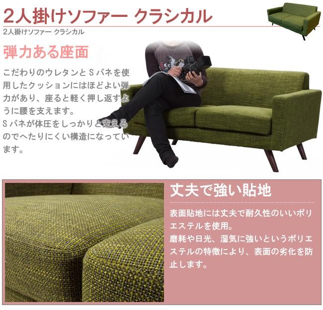 ソファベッドやデザイナーズソファ満載 2人掛けソファー クラシカル