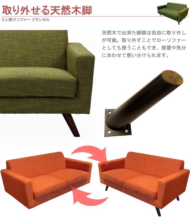ソファベッドやデザイナーズソファ満載2人掛けソファー クラシカル