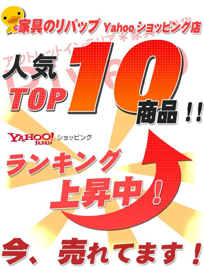 新生活 家具のリバップ ミッドセンチュリー カフェ よかBUY福岡 ヤフー史上 最安 pc_mainvisual_point1.png ランキング10