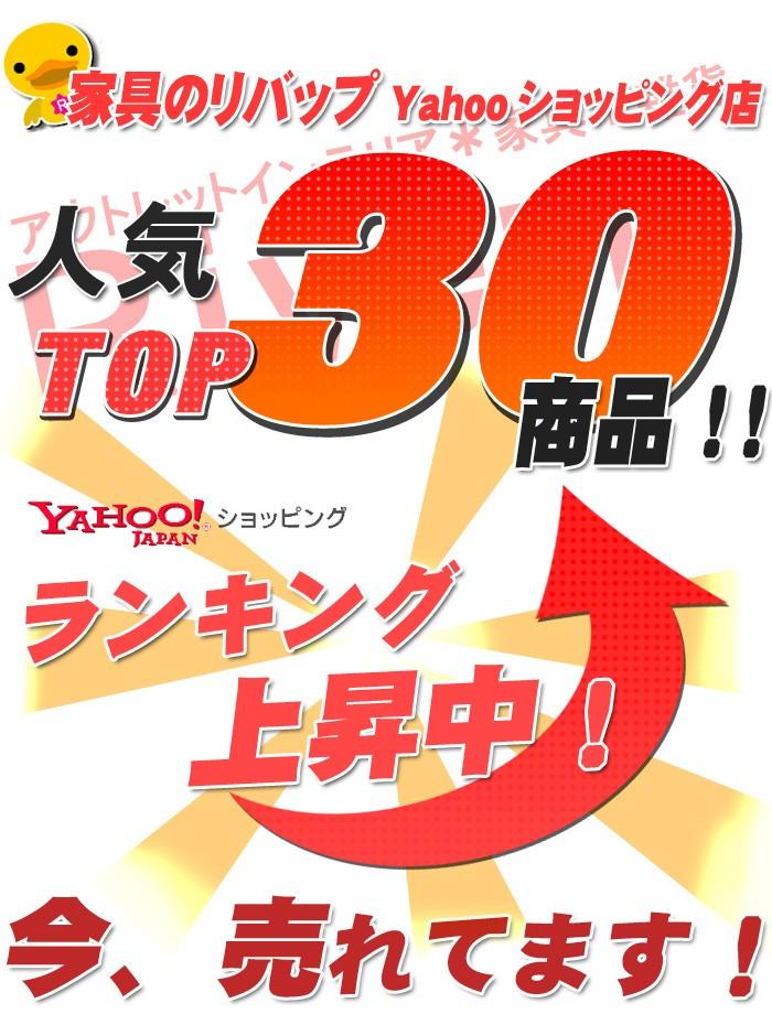 新生活 家具のリバップ ミッドセンチュリー カフェ よかBUY福岡 ヤフー史上 最安 2014年 家具のリバップ よかBUY福岡 リバップ ランキング30