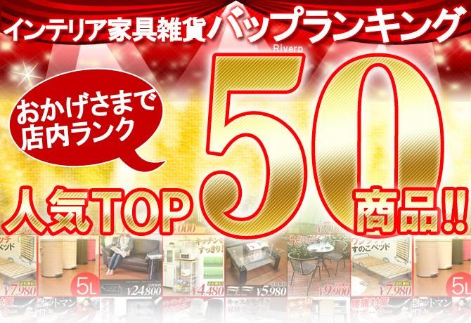 新生活 家具のリバップ ミッドセンチュリー カフェ よかBUY福岡 ヤフー史上 最安 2014年 家具のリバップ よかBUY福岡 リバップ ランキング50