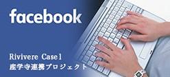 facebook Rivivere Case1