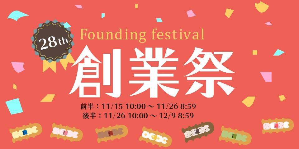 28周年創業祭