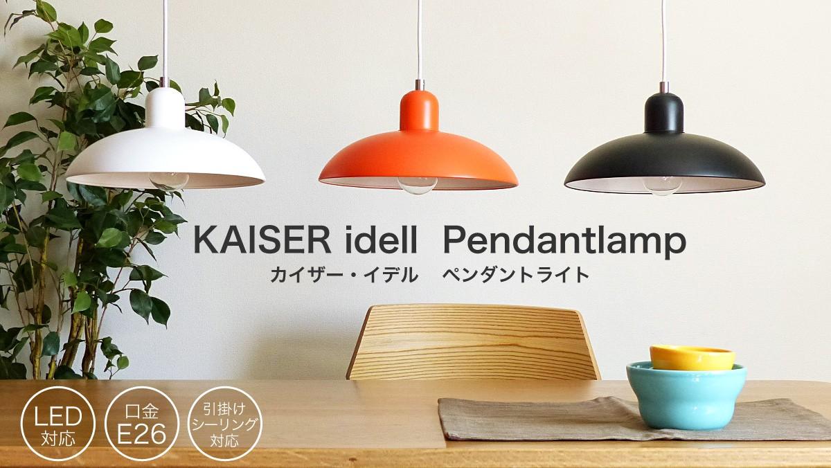 カイザー・イデル ペンダントライト 全3色 KAISER idell