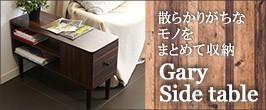 Gary ゲイリー サイドテーブル