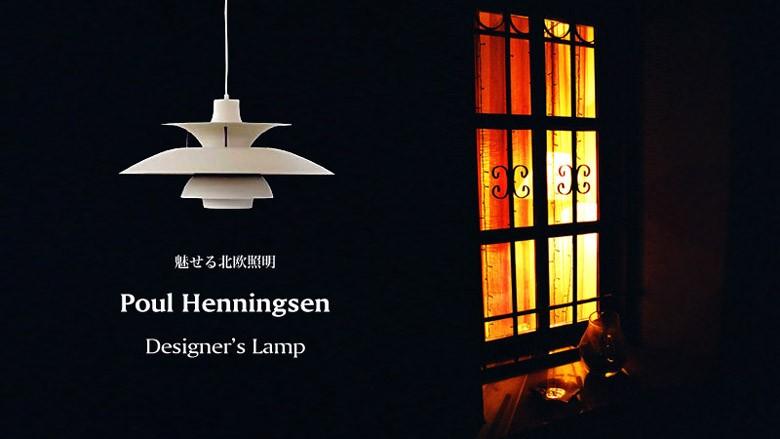 ポール・ヘニングセン/Poul Henningsen