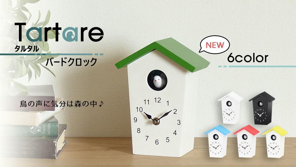 Tartare タルタル バードクロック 全6色 掛け置き兼用 ハト時計