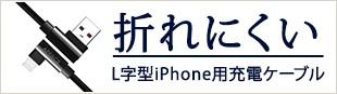 折れにくいL字型iPhone用充電ケーブル