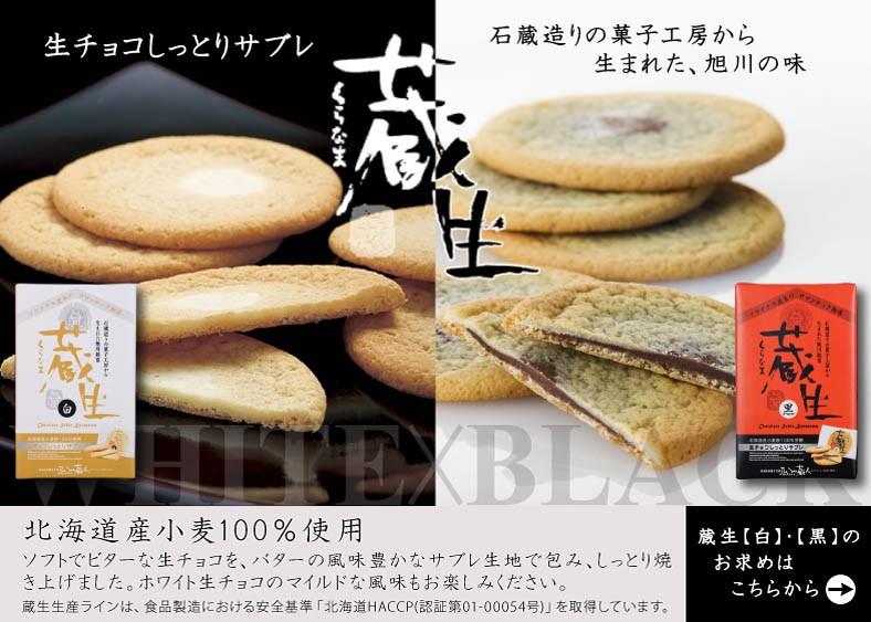 ロバ菓子司Yahoo!店