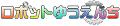 ロボットゆうえんちWebShop ロゴ