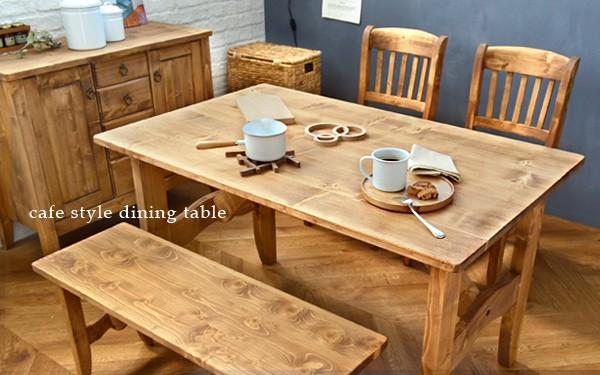 カフェスタイル ダイニングテーブル