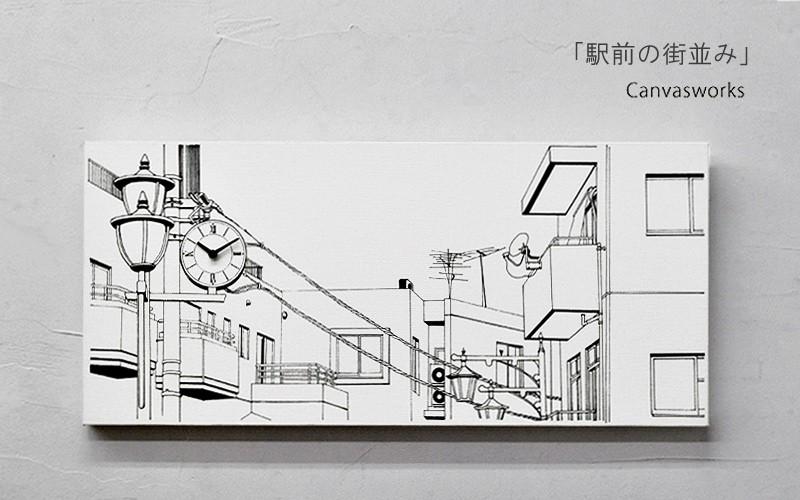 Canvasworks (キャンバスワークス) 機能するキャンバス 「駅前の街並み」