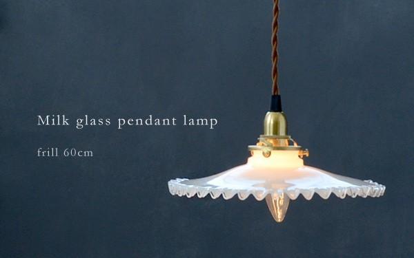 レトロ乳白ガラス照明