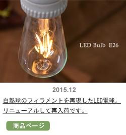 LEDレトロ電球
