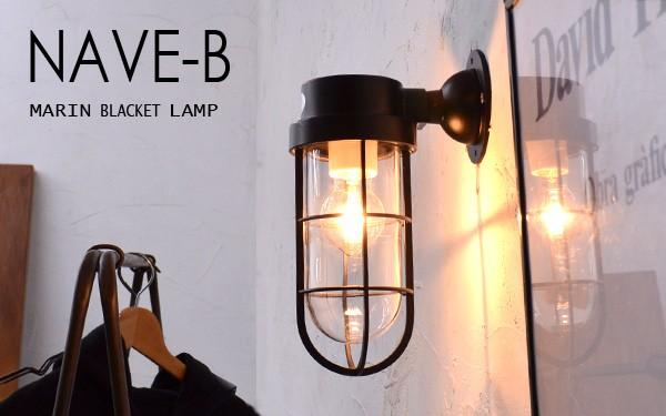 NAVE-Bブラケットランプ