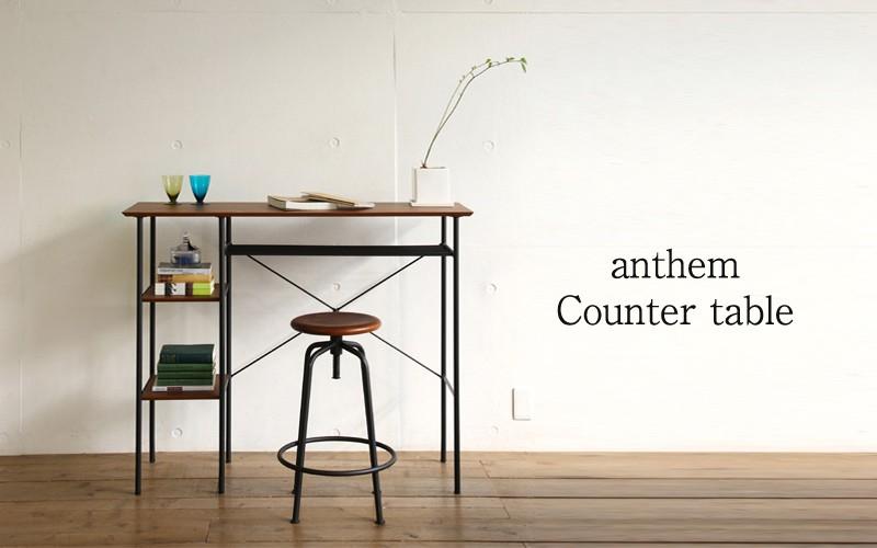 anthem カウンターテーブル